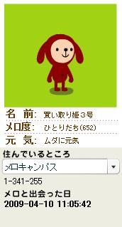 メロ度652買い取り姫3号