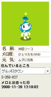メロ度654沖田ソーコ