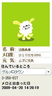 メロ度659近藤勇庫