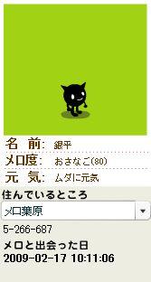 メロ度80銀平