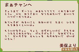 美保からの手紙