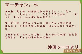 沖田ソーコからの手紙