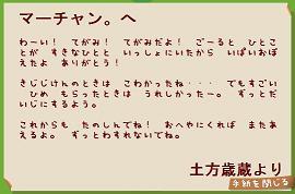 土方歳蔵からの手紙