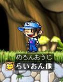 めろんおうじフリマ笑顔01