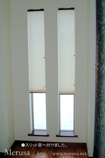 スリット窓への取付。