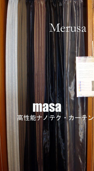 masaカーテン