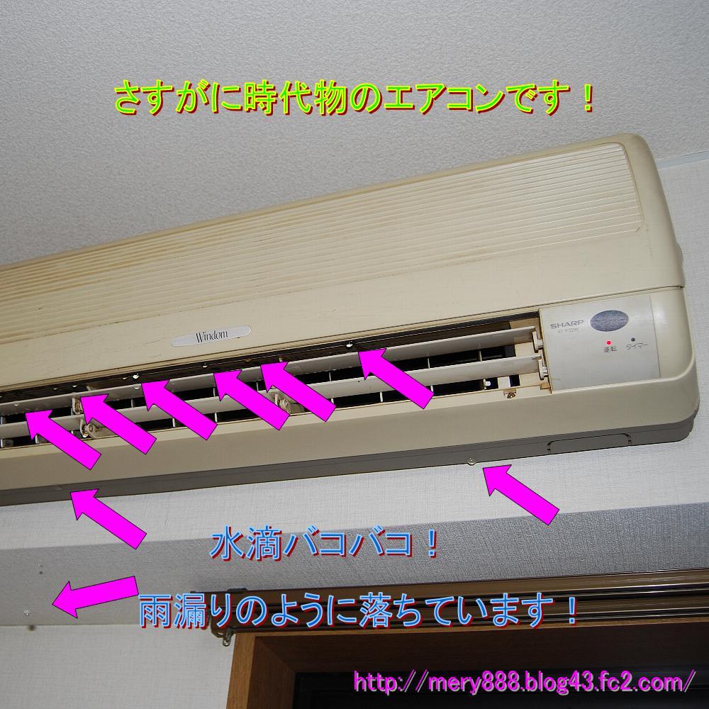 エアコン01_限界かな01