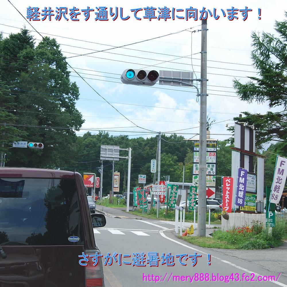 軽井沢は混んでいる