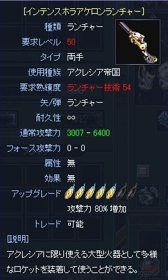 Bアケ+5!