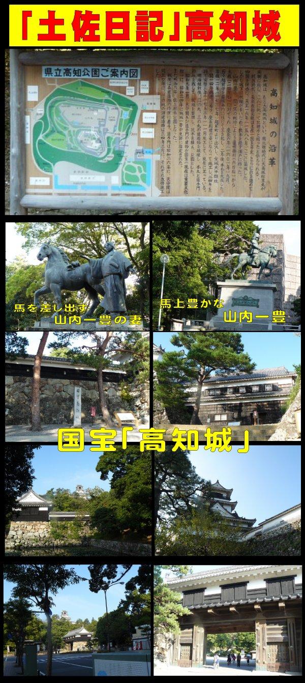 土佐日記 高知城