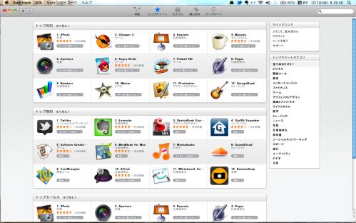 スクリーンショット(2011-01-07 9.19.40)