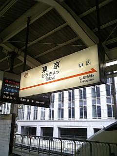 tokyo.sta.exphm