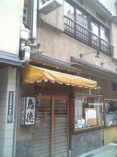 kayabacho_toritoku