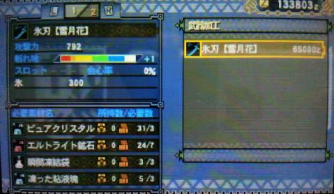G級武器5