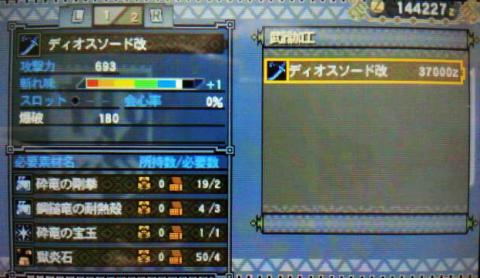 G級武器2