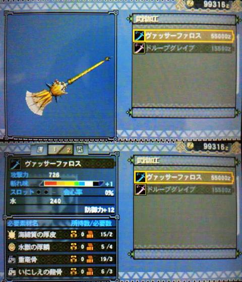 G級武器3