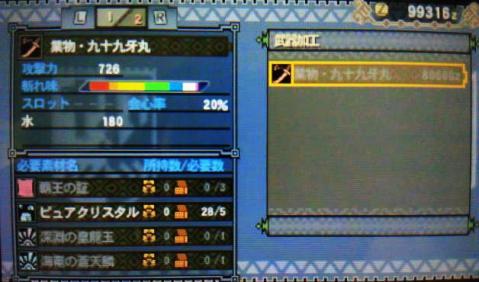 G級武器4