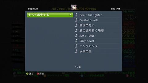 E4の使用曲リスト