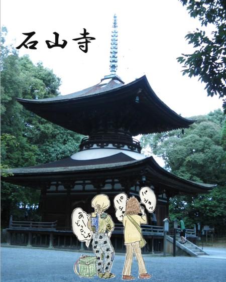 大津石山寺1