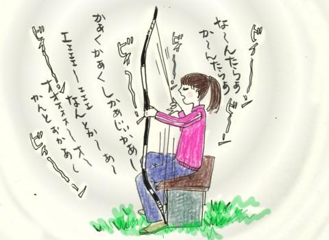 弓の使い方1