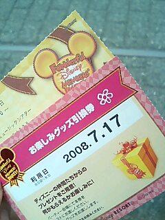 20080717105003
