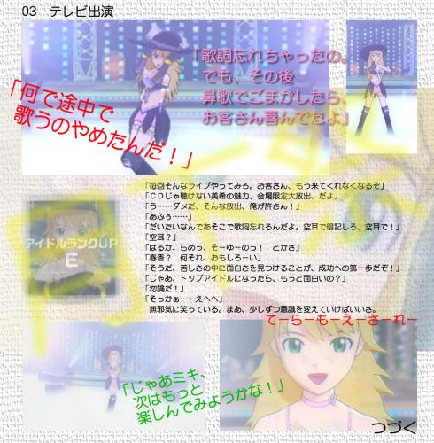 P日誌03のコピー2