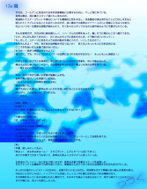 P日誌13のコピー