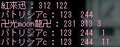 080229ジュリクエ忍耐攻略