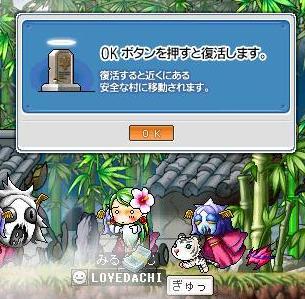 080318みるく姫で墓ドロ②