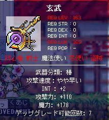 080319姫から玄武ドロ