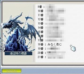 080505ホンテ初撃破②