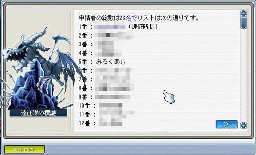 080512ホンテ②5番ゲッツ