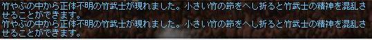 080412姫で竹武士