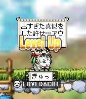 080417ぎゅっレベUP