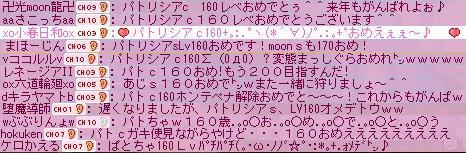 081231パト160拡声器.JPG