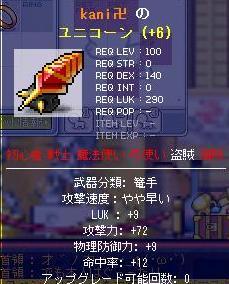 090220ユニコ72.JPG
