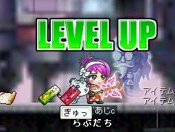 090309いちご69レベUP.JPG