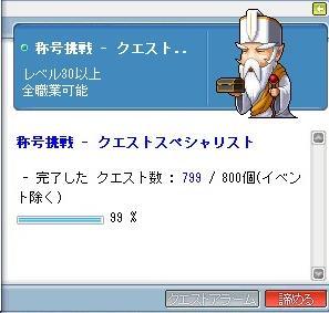090314クエストスペシャリスト①.JPG