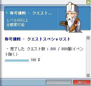 090314クエストスペシャリスト③.JPG