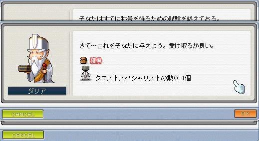 090314クエストスペシャリスト⑤.JPG