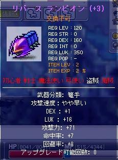 090412篭手一回目レベUPの結果.JPG