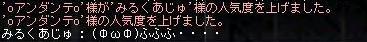 090414上げ逃げ防止.JPG
