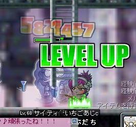 090512いちご73レベUP.JPG