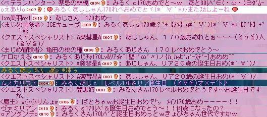 090517誕生日&170祝い拡声器.JPG