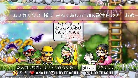 090519むっちゃんお祝い.JPG