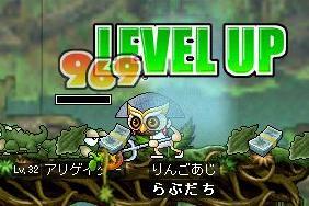 090522りんご30レベUP.JPG