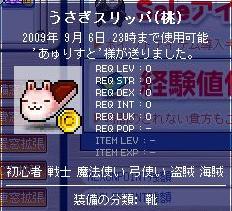 090609あゆたまからスリッパプレ.JPG