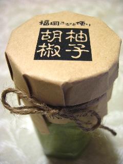 博多の柚子胡椒
