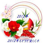 syougatukazari_295656.jpg