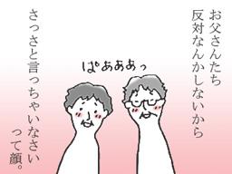 090428saifu5
